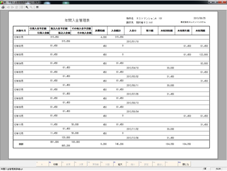 年間入金管理表(印刷プレビュー)