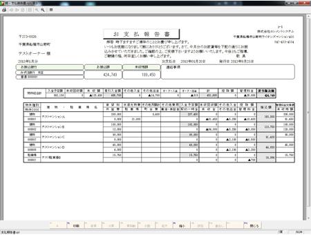 支払報告書印刷プレビュー